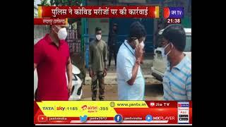 Jagdalpur News | पुलिस ने कोविड मरीजों पर की कार्रवाई, बेवजह घूमते कोविड मरीजों पर दर्ज FIR | JAN TV