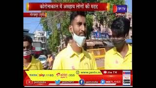 Gorakhpur News | कोरोना काल में असहाय लोगों की मदद, लोगों तक भोजन पहुंचाने का कर रहे काम | JAN TV