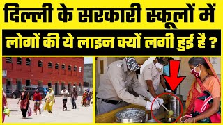 Delhi में Lockdown और Corona Pandemic के चलते Kejriwal Govt दे रही है Govt Schools में फ्री खाना