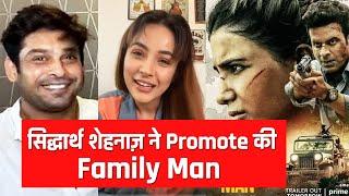 Sidharth Shukla Aur Shehnaaz Gill Promotes The Family Man 2