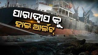 ପାରାଦୀପ ବନ୍ଦରକୁ ୩ନମ୍ବର ବିପଦ ସଂକେତ #Cyclone Yash Update#Odisha#cyclone#yash