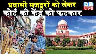 सरकार के प्रयास से हम संतुष्ट नहीं- Supreme Court  | Supreme Court on Migrant workers case #DBLIVE