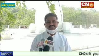 CN24 - बिलाईगढ़ विधायक राय ने गिरौदपुरी और सोनाखान में लोगों को सब्जी वितरण कर मनाया अपना जन्म दिवस.