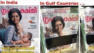 grihalakshmi breast feeding cover photo masked in gulf market