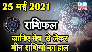 25 MAY 2021 | आज का राशिफल | Today Astrology | Today Rashifal in Hindi #DBLIVE