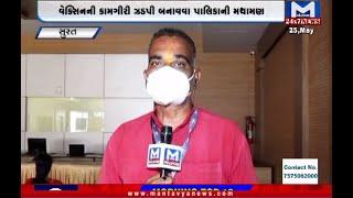 Surat: વેક્સિનેશનની કામગીરી પૂરજોશમાં | Covid Vaccination