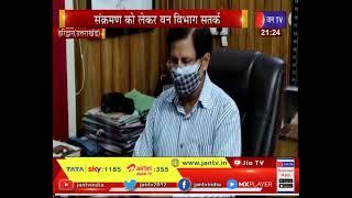 Haridwar  (Uttarkhand) - इंसानों के बाद अब जानवरों में  कोरोना का खतरा , वन विभाज सतर्क