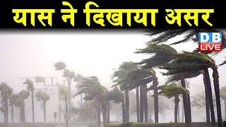 Cyclone Yash  ने दिखाया असर | West Bengal औऱ ओडिशा में तेज हवाओं के साथ बारिश |#DBLIVE