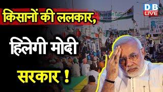 Farmers Protest :  कल होगा kisano का बड़ा प्रदर्शन | Rakesh tikait |  farmers black day | #DBLIVE