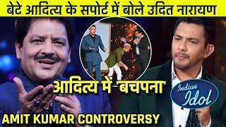Indian Idol 12 Controversy, Amit Kumar Ko Lekar Bete Aditya Narayan Ke Support Me Aaye Udit Narayan