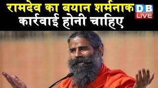 Baba Ramdev का बयान शर्मनाक -कार्रवाई होनी चाहिए - Srinivas | Baba Ramdev Vs IMA | #DBLIVE