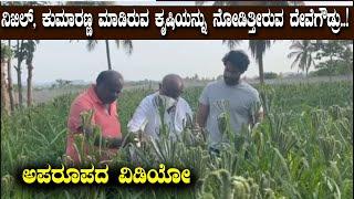 ನಾವು ರೈತರೇ ಈ ವಿಡಿಯೋನೇ ಸಾಕ್ಷಿ..! | Nikhil Kumaraswamy | Kumaraswamy | Devegowda