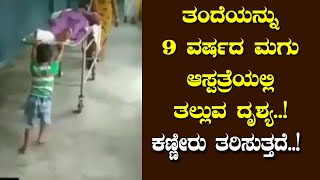 9 Years boy push his father for hospital admission   Kannada News