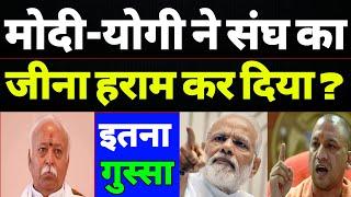 मोदी-योगी ने RSS का जीना हराम कर दिया  ? Hokamdev.