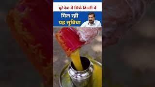 जरूरतमंदों के लिए Delhi Govt Schools में Kejriwal Govt दे रही है फ्री खाना
