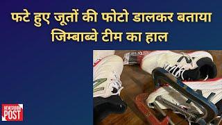 क्रिकेटर ने पुराने जूतों की तस्वीर शेयर कर बताई कहानी, रेयान बर्ल को अब Puma कंपनी देगी स्पॉन्सरशिप