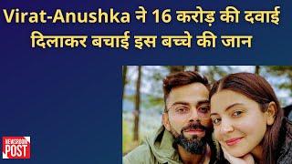 Virat-Anushka ने फिर दिखाई दरियादिली, 16 करोड़ की दवाई दिलाकर बचाई इस बच्चे की जान
