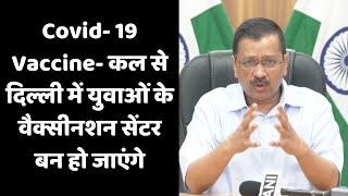 Covid- 19 Vaccine- कल से दिल्ली में युवाओं के वैक्सीनशन सेंटर बन हो जाएंगे - केजरीवाल | Catch Hindi