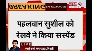 Sagar Dhankar Murder Case: पहलवान सुशील कुमार को बड़ा झटका, रेलवे ने नौकरी से किया सस्पेंड