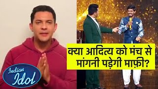 Kya Aditya Narayan Ko Indian Idol Ke Manch Se Mangni Padegi Maafi?   Indian Idol 12