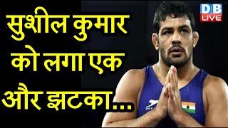 Sushil Kumar को लगा एक और झटका | Sushil Kumar की बढ़ी परेशानी | sushil kumar news | #DBLIVE