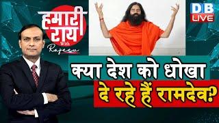 Baba Ramdev Vs IMA Controversy : क्या Baba Ramdev देश को धोखा दे रहे हैं ? | hamari rai #DBLIVE