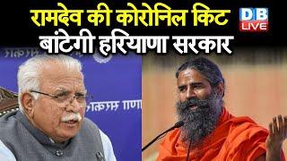 Ramdev की Coronil Kit बांटेगी Haryana sarkar | कोरोनिल को ICMR ने नहीं दी है मंजूरी | Anil Vij