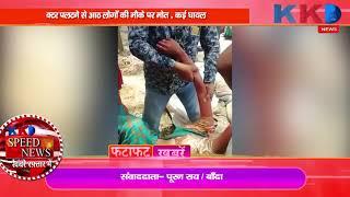 Speed News | Baharaich | Aligarh | Banda | Lakhimpur | Mahoba | Agra | Ambetkarnagar|