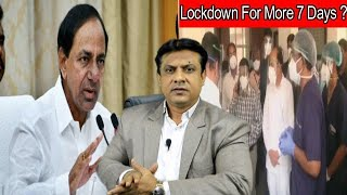 Lockdown To Be Extended For More 7 Days In Telangana || Covid 19 Updates | SACH NEWS |