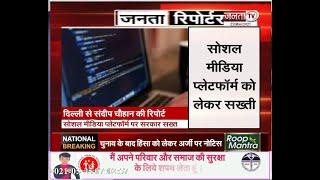 Janta Reporter:'टूलकिट' पर फिर रार,बाबा रामदेव के बयान पर विवाद समेत बड़े मुद्दों पर देखिए खास पेशकश