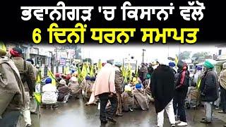 Bhawanigarh मैं 6 दिनों से Kisaan Protest समाप्त