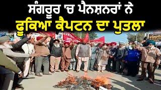 Sangrur में Pensioners ने जलाया Captain का पुतला
