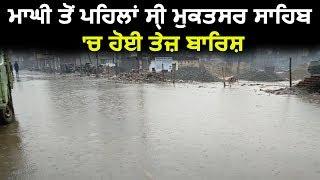 Maghi से पहले Sri Muktsar Sahib में हुई तेज भारी बारिश
