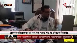 Madhya Pradesh News || Betul, CMHO की कुर्सी के लिए घमासान