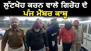 Hoshiarpur Police ने लूटमार करने वाले गिरोह के 5 मेंबर किये Arrest