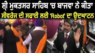 Sri Muktsar Sahib में bajwa ने कियासीवरेज की सफाई के लिए Robot का उद्घाटन