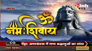 Maha Shivratri 2021    देशभर में महाशिवरात्रि की धूम, भोलेनाथ के दर्शन के लिए पहुंच रहे भक्त
