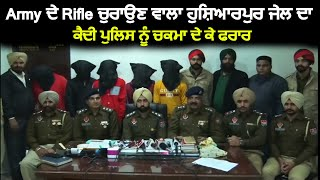Army के Rifle चुराने वाला Hoshiarpur Jail का कैदी Police को चक्मा दे कर फरार