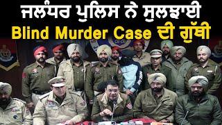 SSP Navjot Singh Mahal ने Blind Murder Case की सुलझाई गुत्थी