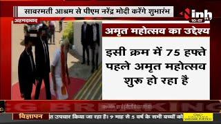 India@75 Celebrations    Prime Minister Narendra Modi आज आजादी का अमृत महोत्सव का करेंगे शुभारंभ