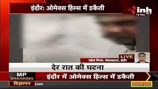 Madhya Pradesh News || Indore के Omaxe hills में डकैती, 5-6 बदमाशों ने किया हमला