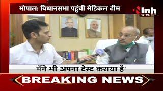 MP News    Vidhan Sabha Speaker Girish Gautam का हुआ COVID Test, INH 24x7 से की खास बातचीत