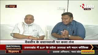 Chhattisgarh News || Minister Ravindra Choubey ने लगवाई Corona Vaccine, INH 24x7 से की खास बातचीत