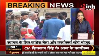 Chhattisgarh News || Chief Minister Bhupesh Baghel का Sirpur दौरा