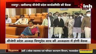 Chhattisgarh News || BJP प्रदेश कार्यसमिति की बैठक, State Incharge D. Purandeshwari भी रहेंगी मौजूद