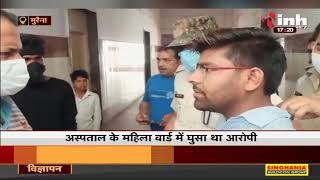 Madhya Pradesh News || Morena, जिला अस्पताल में फर्जी डॉक्टर