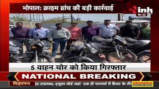 Madhya Pradesh News    Bhopal, क्राइम ब्रांच की बड़ी कार्रवाई