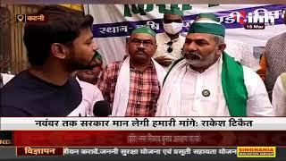 किसान नेता Rakesh Tikait ने INH 24x7 से की खास बातचीत, कहा - हमारा आंदोलन नवंबर तक चलेगा