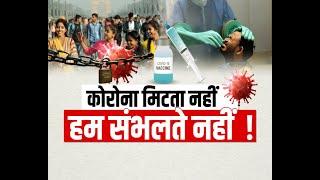 कोरोना मिटता नहीं, हम संभलते नहीं !    'चर्चा'प्रधान संपादक Dr Himanshu Dwivedi के साथ