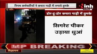 Madhya Pradesh News || Indore, निगम कर्मचारियों ने कचरा गाड़ी में लगाये ठुमके Video Viral
